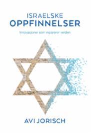 Israelske oppfinnel...